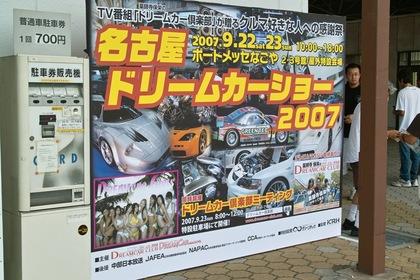 Dream-car_show2007-01.jpg