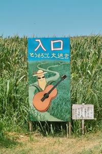 Kantakuchi08152007-01.jpg