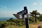 Goishigemine08252007-11.jpg