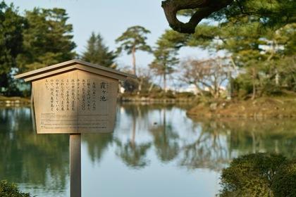 Kenroku-en02112008-01.jpg