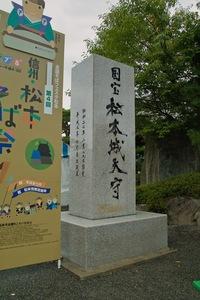 Matsumoto-Castle02.jpg